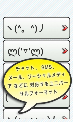 Androidアプリ「^^ JapEmo: 絵文字・顔文字」のスクリーンショット 2枚目
