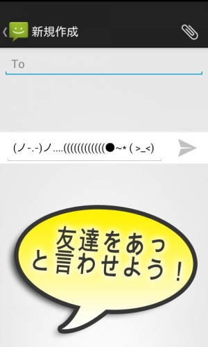 Androidアプリ「^^ JapEmo: 絵文字・顔文字」のスクリーンショット 5枚目