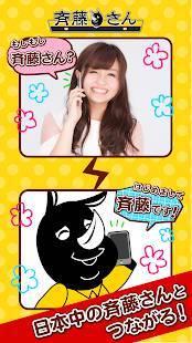Androidアプリ「斉藤さん - ひまつぶしトークアプリ」のスクリーンショット 4枚目