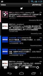 Androidアプリ「twicca」のスクリーンショット 1枚目