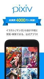 Androidアプリ「pixiv」のスクリーンショット 1枚目