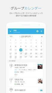 Androidアプリ「BAND - グループのためのアプリ」のスクリーンショット 5枚目
