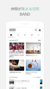 Androidアプリ「BAND - グループのためのアプリ」のスクリーンショット 1枚目