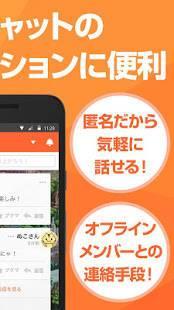 Androidアプリ「ゲームのグループチャットLobi(ロビー)」のスクリーンショット 2枚目