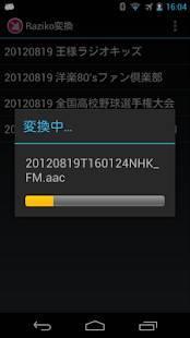 Androidアプリ「Raziko変換」のスクリーンショット 2枚目