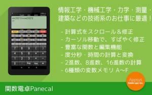 Androidアプリ「関数電卓 Panecal Plus」のスクリーンショット 1枚目