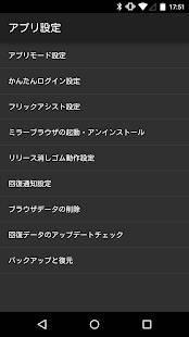 Androidアプリ「虎ブラ!」のスクリーンショット 2枚目