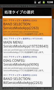 Androidアプリ「ShowServiceMode For Galaxy LTE」のスクリーンショット 2枚目