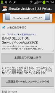 Androidアプリ「ShowServiceMode For Galaxy LTE」のスクリーンショット 3枚目