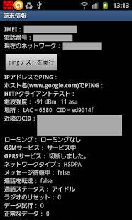 Androidアプリ「ShowServiceMode For Galaxy LTE」のスクリーンショット 5枚目