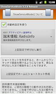 Androidアプリ「ShowServiceMode For Galaxy LTE」のスクリーンショット 1枚目