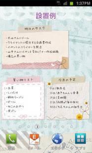 Androidアプリ「メモ帳ウィジェット *girls*」のスクリーンショット 5枚目