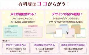 Androidアプリ「メモ帳ウィジェット *girls*」のスクリーンショット 3枚目