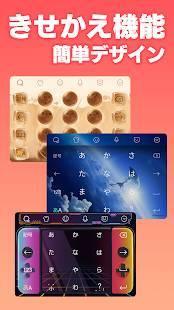 Androidアプリ「Simeji - 日本語文字入力(簡単フリック)&フォント・きせかえ・顔文字キーボード」のスクリーンショット 3枚目