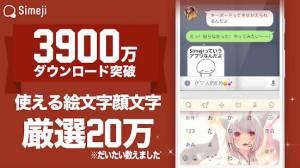 Androidアプリ「Simeji - 日本語文字入力&きせかえ・顔文字キーボード」のスクリーンショット 1枚目