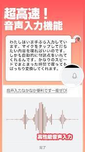Androidアプリ「Simeji - 日本語文字入力(簡単フリック)&フォント・きせかえ・顔文字キーボード」のスクリーンショット 5枚目
