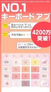 Androidアプリ「Simeji - 日本語文字入力(簡単フリック)&フォント・きせかえ・顔文字キーボード」のスクリーンショット 1枚目