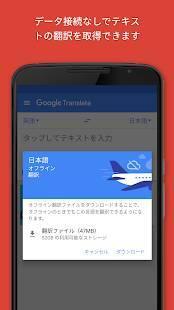 Androidアプリ「Google 翻訳」のスクリーンショット 3枚目