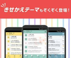 Androidアプリ「Yahoo!メール - 安心で便利な公式メールアプリ」のスクリーンショット 2枚目