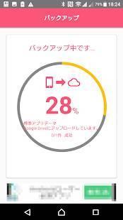 Androidアプリ「JSバックアップ」のスクリーンショット 4枚目