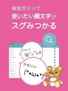 Androidアプリ「みんなの顔文字辞典(検索できる顔文字アプリ)」のスクリーンショット 5枚目