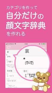 Androidアプリ「みんなの顔文字辞典(検索できる顔文字アプリ)」のスクリーンショット 3枚目