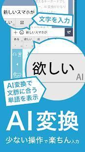 Androidアプリ「flick(フリック)- 旧: みんなの顔文字キーボード」のスクリーンショット 5枚目