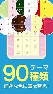 Androidアプリ「flick(フリック)- 旧: みんなの顔文字キーボード」のスクリーンショット 4枚目
