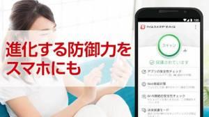 Androidアプリ「ウイルスバスター モバイル : スマホセキュリティ対策」のスクリーンショット 1枚目
