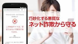 Androidアプリ「ウイルスバスター モバイル : スマホセキュリティ対策」のスクリーンショット 2枚目