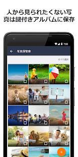 Androidアプリ「アバスト - スマホセキュリティ 無料のウイルス対策アプリ」のスクリーンショット 4枚目