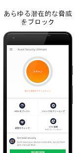 Androidアプリ「アバスト - スマホセキュリティ 無料のウイルス対策アプリ」のスクリーンショット 1枚目