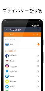 Androidアプリ「アバスト - スマホセキュリティ 無料のウイルス対策アプリ」のスクリーンショット 3枚目