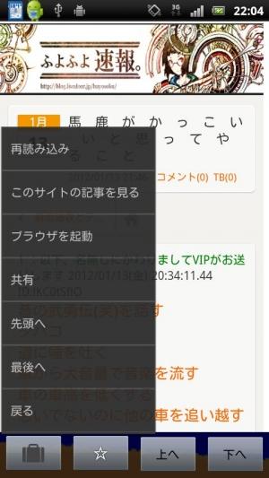 Androidアプリ「2chまとめ☆おもロイド Premium」のスクリーンショット 2枚目
