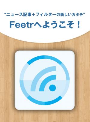 Androidアプリ「ニュース最適化閲覧!RSSフィルタで快適にまとめるFeetr」のスクリーンショット 1枚目
