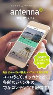 Androidアプリ「antenna :アンテナ -トレンド情報を無料で読み放題!」のスクリーンショット 1枚目