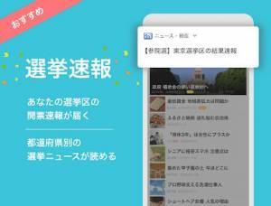 Androidアプリ「Yahoo!ニュース 地震などの災害速報と防災通知、エンタメ情報、24時間ライブの動画ニュースも無料」のスクリーンショット 1枚目
