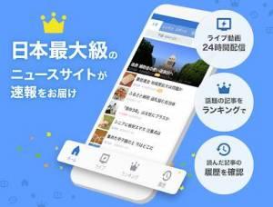 Androidアプリ「Yahoo!ニュース 地震などの災害速報と防災通知、エンタメ情報、24時間ライブの動画ニュースも無料」のスクリーンショット 2枚目