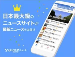 Androidアプリ「Yahoo!ニュース 無料で防災速報・コメント機能・最新ニュースをライブ配信」のスクリーンショット 1枚目