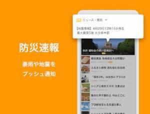 Androidアプリ「Yahoo!ニュース 地震などの災害速報と防災通知、エンタメ情報、24時間ライブの動画ニュースも無料」のスクリーンショット 4枚目