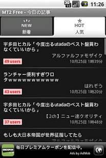 Androidアプリ「2ちゃんねるまとめサイトビューア - MT2 Free」のスクリーンショット 1枚目