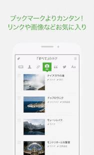 Androidアプリ「NAVERまとめリーダー - 「NAVERまとめ」公式アプリ」のスクリーンショット 4枚目