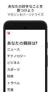 Androidアプリ「Flipboard」のスクリーンショット 5枚目