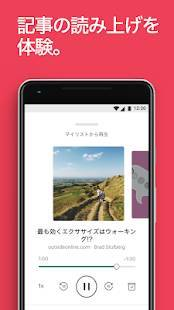 Androidアプリ「Pocket」のスクリーンショット 4枚目