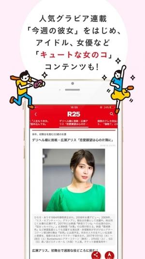 Androidアプリ「R25 若手ビジネスマンに必要な情報が詰まった無料アプリ」のスクリーンショット 2枚目