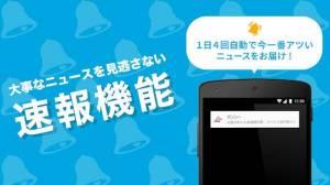 Androidアプリ「グノシー  エンタメニュース・スポーツニュースも無料」のスクリーンショット 5枚目