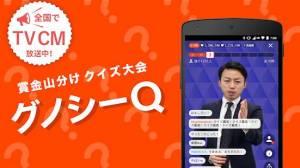 Androidアプリ「グノシー  エンタメニュース・スポーツニュースも無料」のスクリーンショット 3枚目