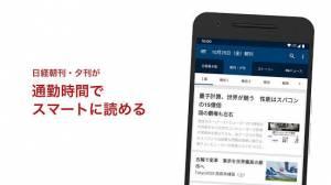 Androidアプリ「日本経済新聞 電子版【公式】/経済ニュースアプリ」のスクリーンショット 2枚目
