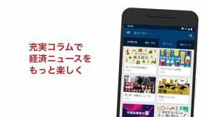 Androidアプリ「日本経済新聞 電子版【公式】/経済ニュースアプリ」のスクリーンショット 4枚目