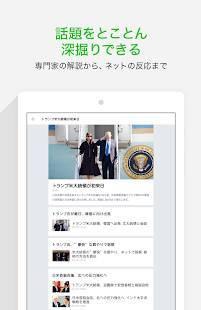 Androidアプリ「LINE公式ニュースアプリ / LINE NEWS」のスクリーンショット 5枚目